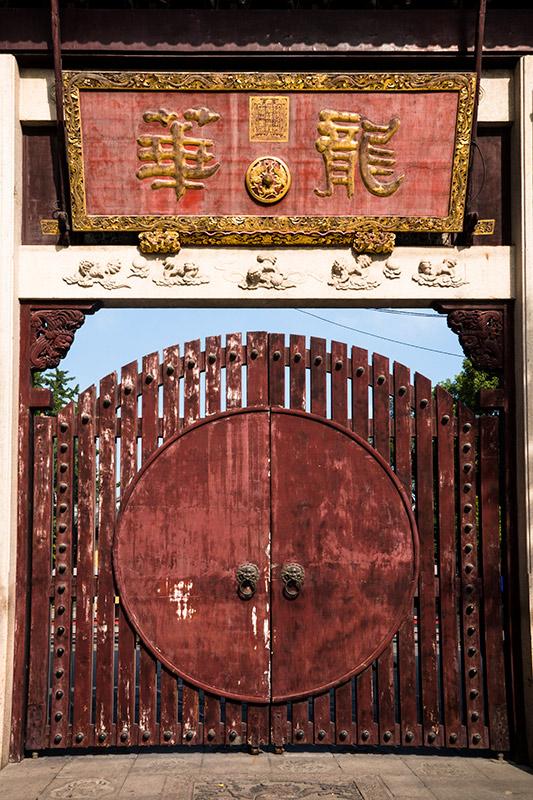 Longhua Temple, Shanghai, 2015